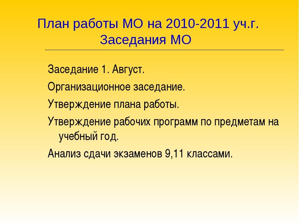 План работы МО на 2010-2011 уч.г. Заседания МО Заседание 1. Август. Организац...