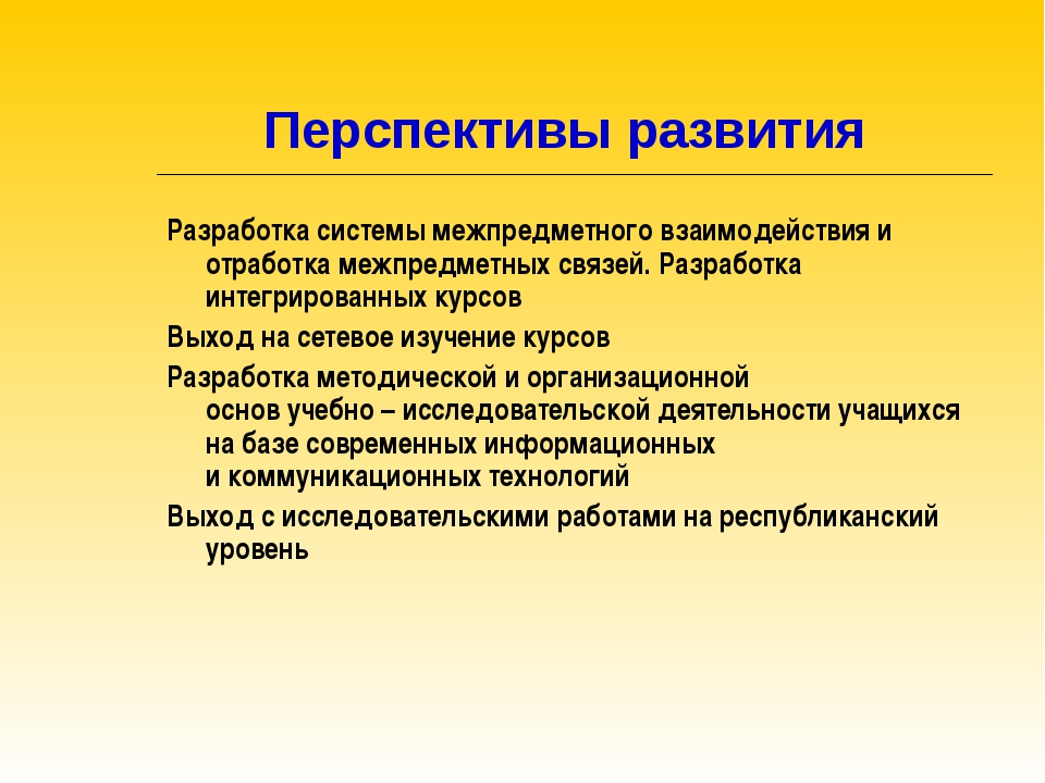 Перспективы развития Разработка системы межпредметного взаимодействия и отраб...