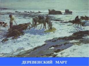 ДЕРЕВЕНСКИЙ МАРТ