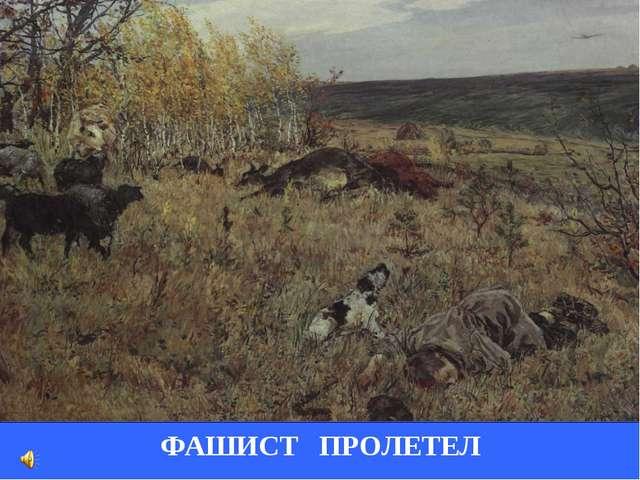 ФАШИСТ ПРОЛЕТЕЛ