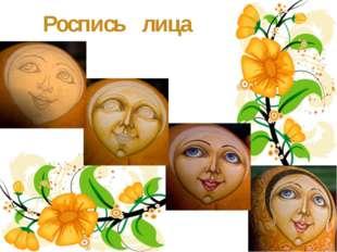 Роспись лица