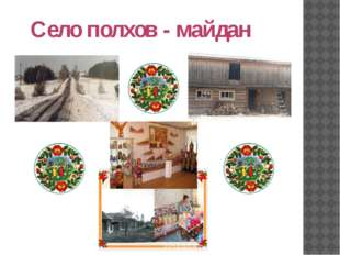 Село полхов - майдан