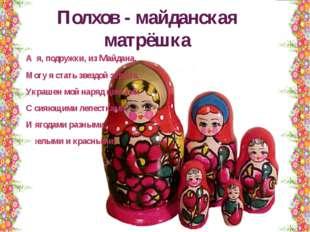Полхов - майданская матрёшка А я, подружки, из майдана, Могу я стать звездой