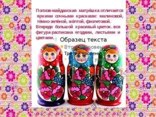 Полхов-майданская матрёшка отличается яркими сочными красками: малиновой, тём