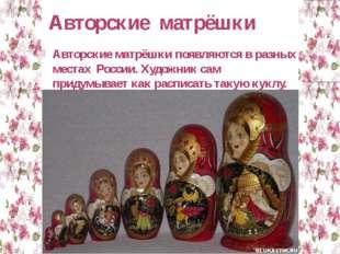 Авторские матрёшки Авторские матрёшки появляются в разных местах России. Худо