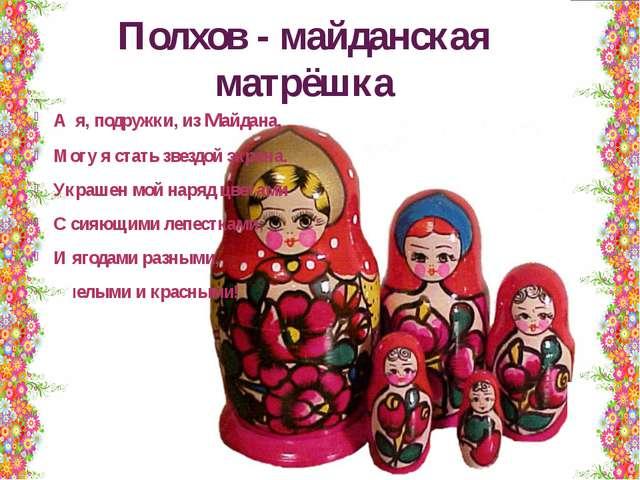 Полхов - майданская матрёшка А я, подружки, из майдана, Могу я стать звездой...