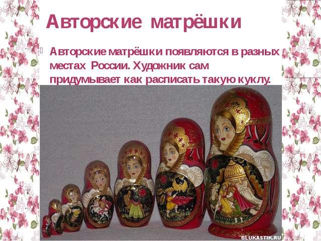 Авторские матрёшки Авторские матрёшки появляются в разных местах России. Худо...