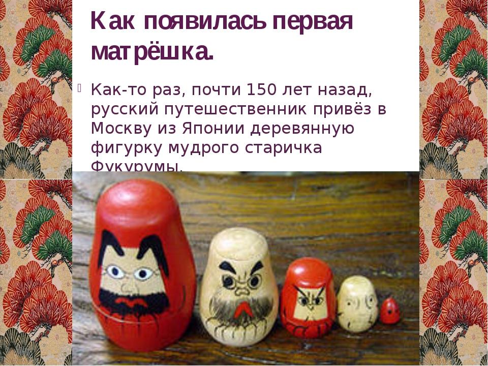 Как появилась первая матрёшка. Как-то раз, почти 150 лет назад, русский путеш...