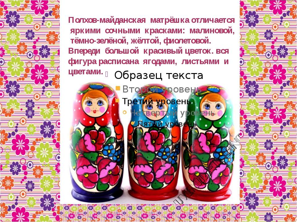 Полхов-майданская матрёшка отличается яркими сочными красками: малиновой, тём...