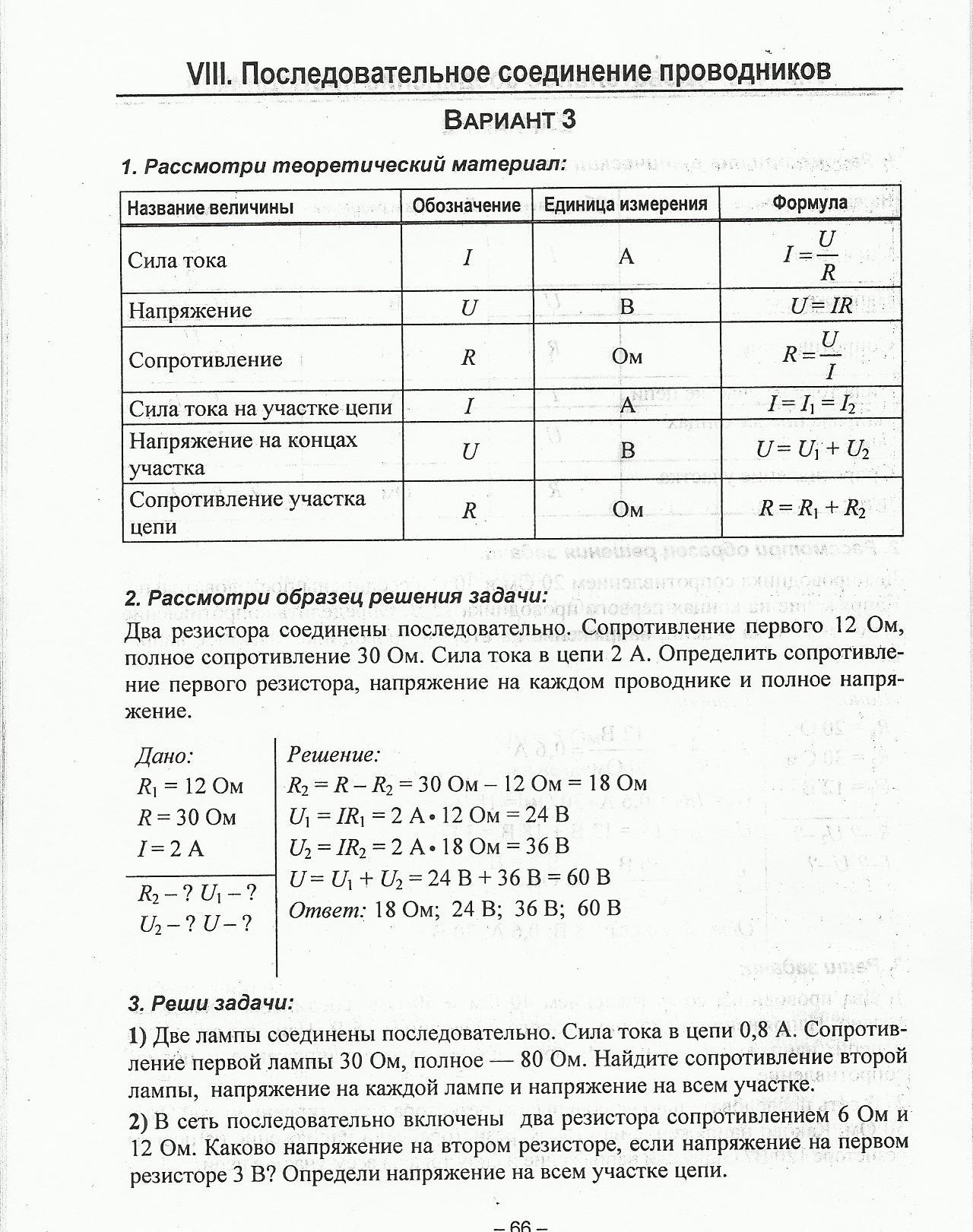 C:\Documents and Settings\руфина\Рабочий стол\сертиф2\Scanв3.jpg