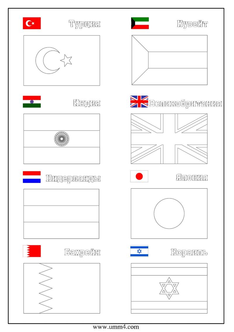 Раскраски разных стран