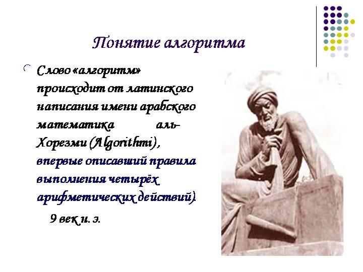 C:\Users\Татьяна\Pictures\0002-002-Ponjatie-algoritma.jpg