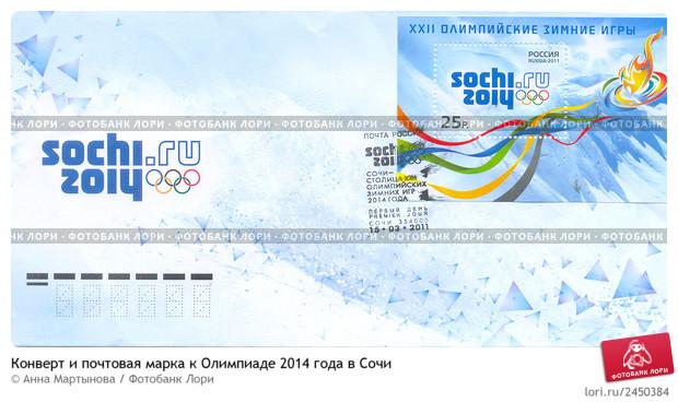 http://prv0.lori-images.net/konvert-i-pochtovaya-marka-k-olimpiade-2014-goda-0002450384-preview.jpg