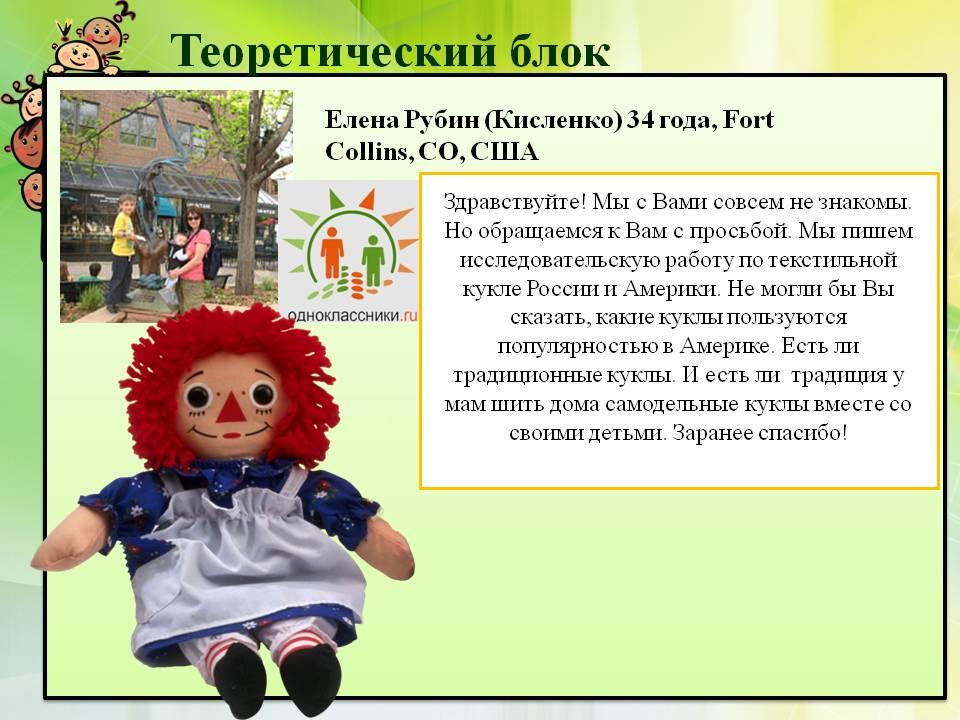 C:\Users\Киролан\Desktop\Фарафонова Тряпичные куклы России и анголязычных стран - копия.jpg