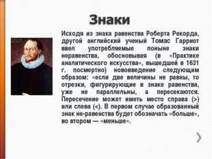 Исходя из знака равенства Роберта Рекорда, другой английский ученый Томас Гар