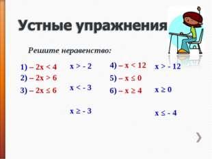 1) – 2х < 4 2) – 2х > 6 3) – 2х ≤ 6 Решите неравенство: 4) – х < 12 5) – х ≤