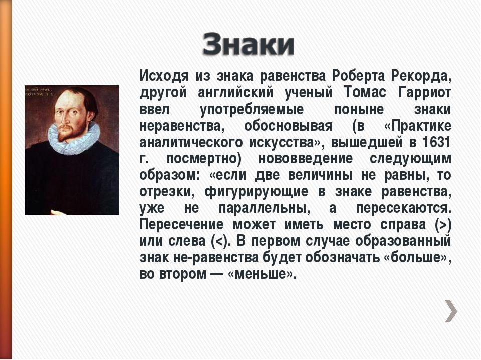 Исходя из знака равенства Роберта Рекорда, другой английский ученый Томас Гар...