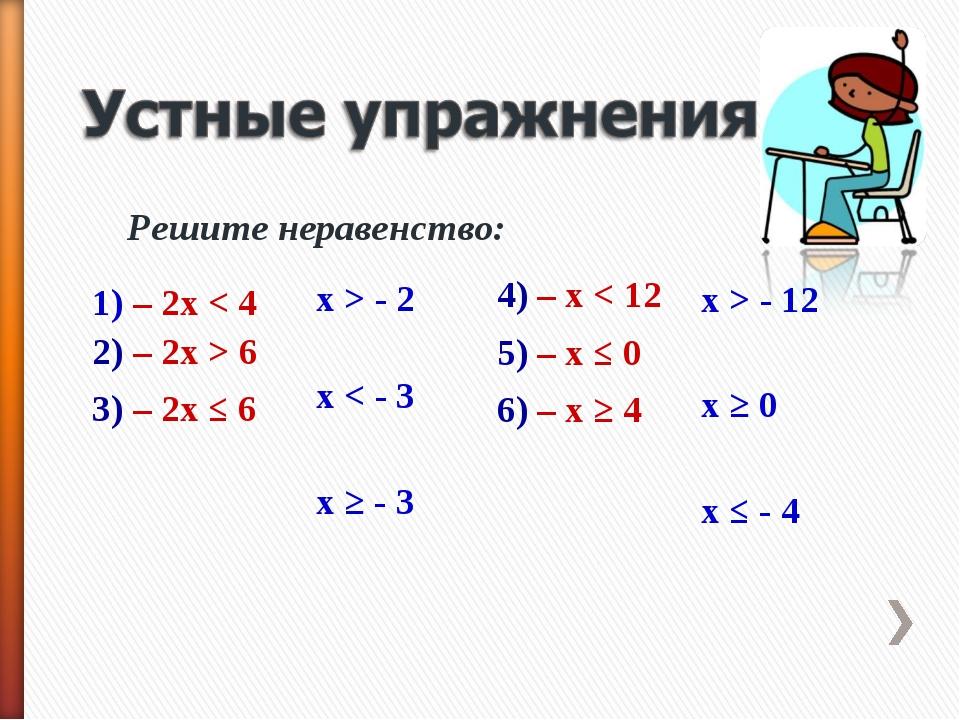 1) – 2х < 4 2) – 2х > 6 3) – 2х ≤ 6 Решите неравенство: 4) – х < 12 5) – х ≤...
