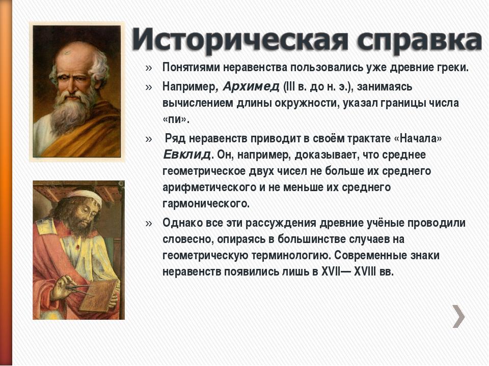 Понятиями неравенства пользовались уже древние греки. Например, Архимед (III...