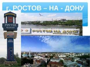 г. РОСТОВ – НА - ДОНУ