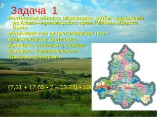 Ростовская область образована путём выделения из Азово-Черноморского края. Ра