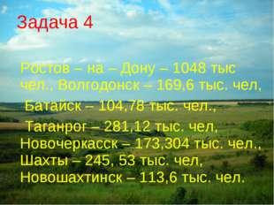 Ростов – на – Дону – 1048 тыс чел., Волгодонск – 169,6 тыс. чел, Батайск – 1