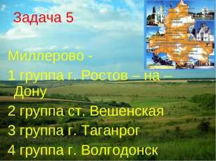Миллерово - 1 группа г. Ростов – на – Дону 2 группа ст. Вешенская 3 группа г