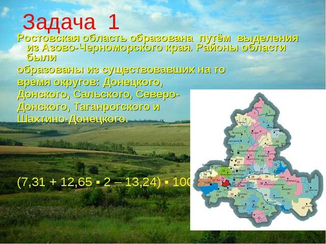 Ростовская область образована путём выделения из Азово-Черноморского края. Ра...