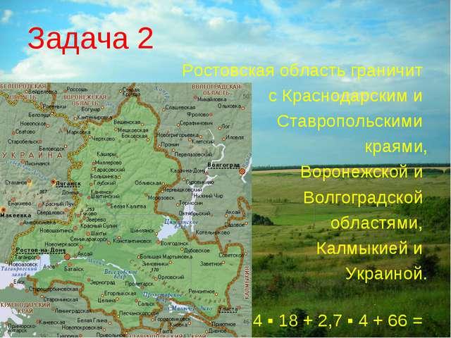 Задача 2 Ростовская область граничит с Краснодарским и Ставропольскими краями...