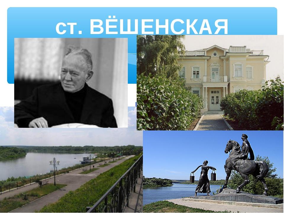 ст. ВЁШЕНСКАЯ