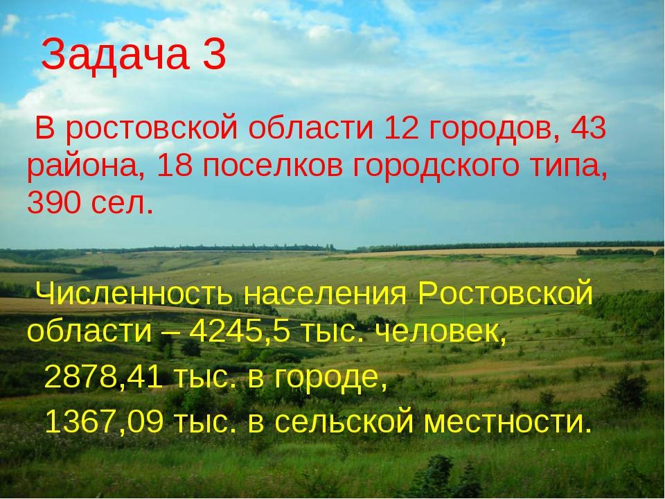 В ростовской области 12 городов, 43 района, 18 поселков городского типа, 390...