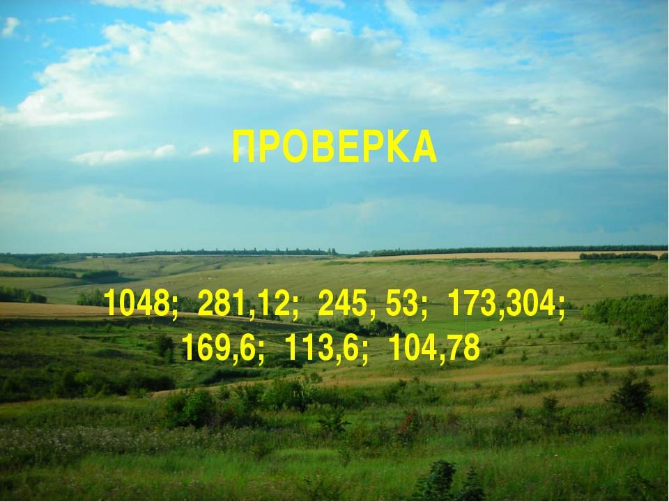 ПРОВЕРКА 1048; 281,12; 245, 53; 173,304; 169,6; 113,6; 104,78