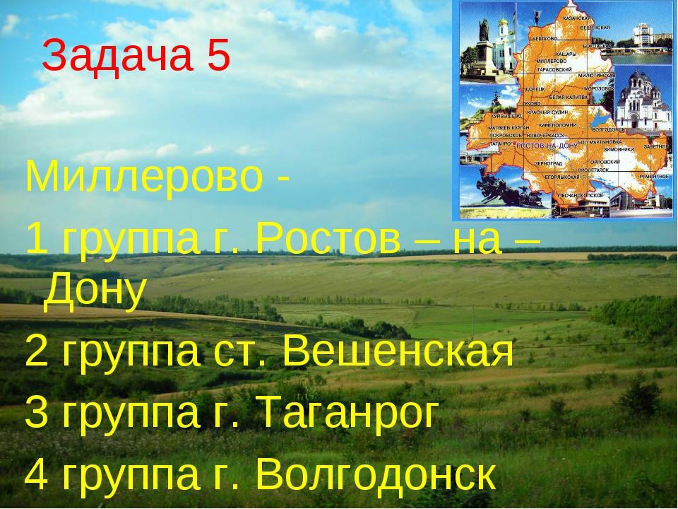 Миллерово - 1 группа г. Ростов – на – Дону 2 группа ст. Вешенская 3 группа г...
