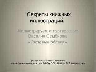 Секреты книжных иллюстраций.  Иллюстрируем стихотворение Василия Семёнова «Г
