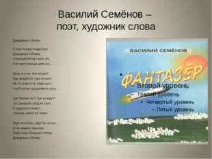 Василий Семёнов – поэт, художник слова Дождевые облака К нам плывут издалека