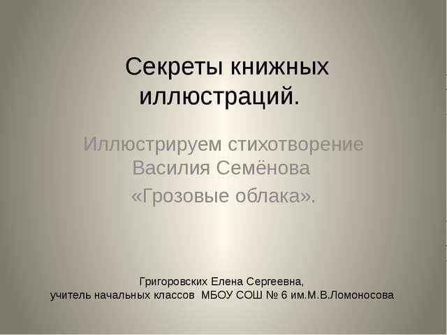 Секреты книжных иллюстраций.  Иллюстрируем стихотворение Василия Семёнова «Г...