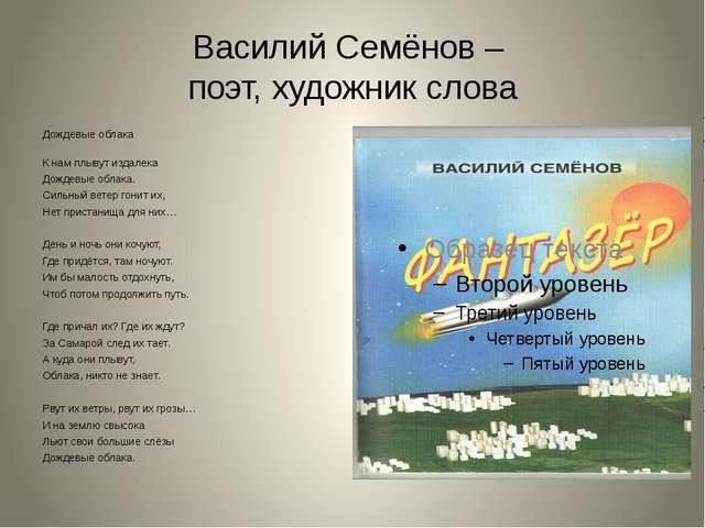Василий Семёнов – поэт, художник слова Дождевые облака К нам плывут издалека...