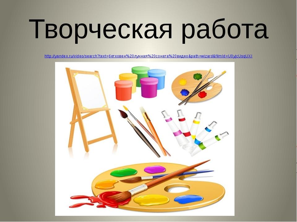 Творческая работа http://yandex.ru/video/search?text=бетховен%20лунная%20сона...