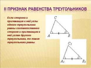 Если сторона и прилежащие к ней углы одного треугольника равны соответственно
