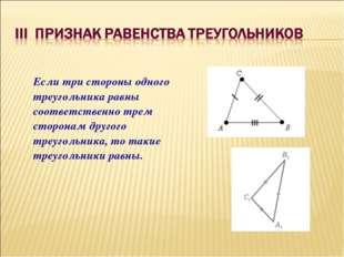 Если три стороны одного треугольника равны соответственно трем сторонам друг