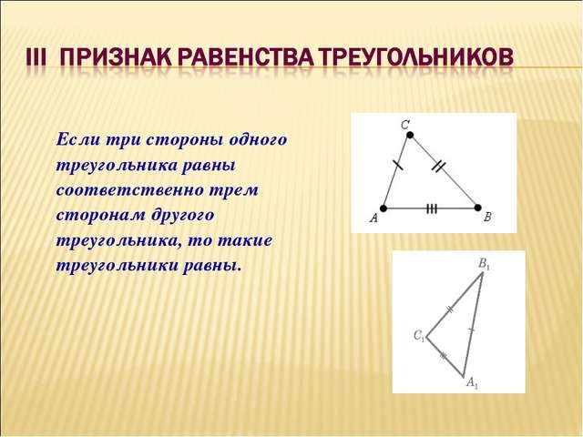 Если три стороны одного треугольника равны соответственно трем сторонам друг...