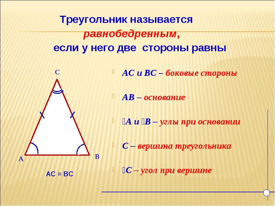 Треугольник называется равнобедренным, если у него две стороны равны АС и ВС...