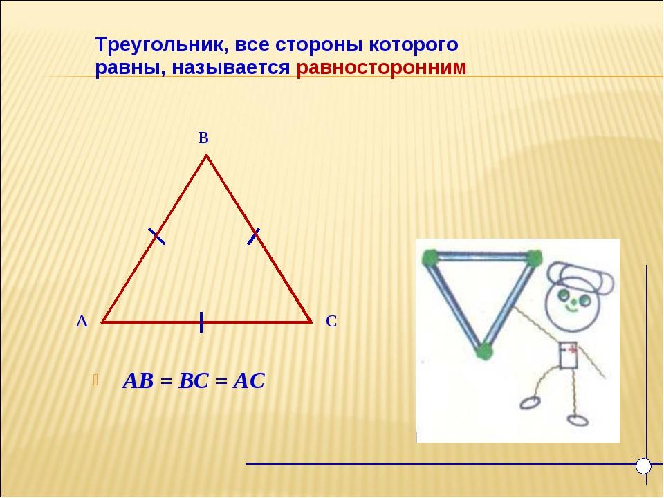 Треугольник, все стороны которого равны, называется равносторонним АВ = ВС =...