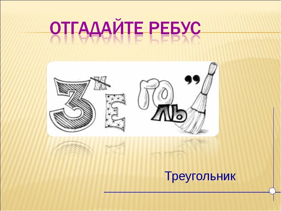 https://fs00.infourok.ru/images/doc/300/299141/1/img2.jpg