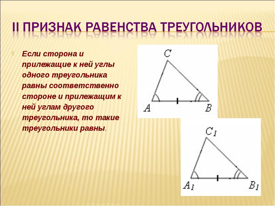 Если сторона и прилежащие к ней углы одного треугольника равны соответственно...
