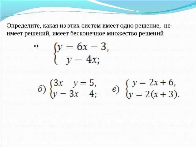 а) Определите, какая из этих систем имеет одно решение, не имеет решений, им...