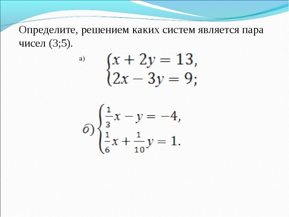 а) Определите, решением каких систем является пара чисел (3;5).