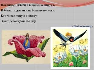 Появилась девочка в чашечке цветка, И была та девочка не больше ноготка, Кто