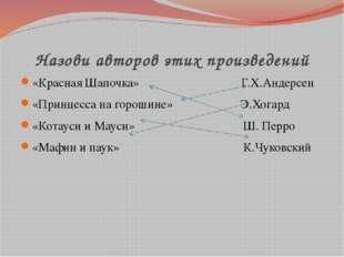 Назови авторов этих произведений «Красная Шапочка» Г.Х.Андерсен «Принцесса на