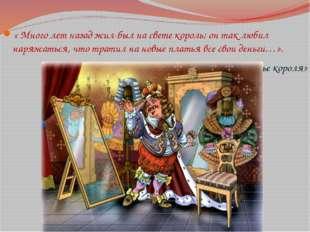 « Много лет назад жил-был на свете король; он так любил наряжаться, что трат